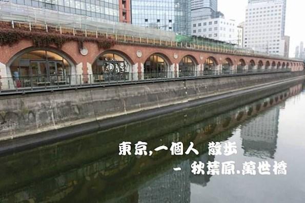東京,一個人 散步 Day1-3 秋葉原.萬世橋