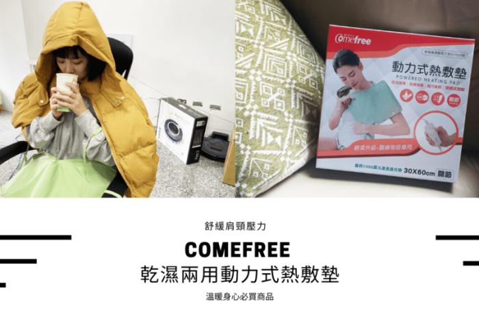 |COMEFREE乾濕兩用動力式熱敷墊|舒緩肩頸壓力、溫暖身心必買商品