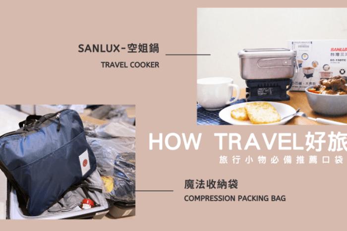 【HOW TRAVEL好旅行】旅行小物必備推薦口袋名單/三洋空姐鍋.魔法收納袋