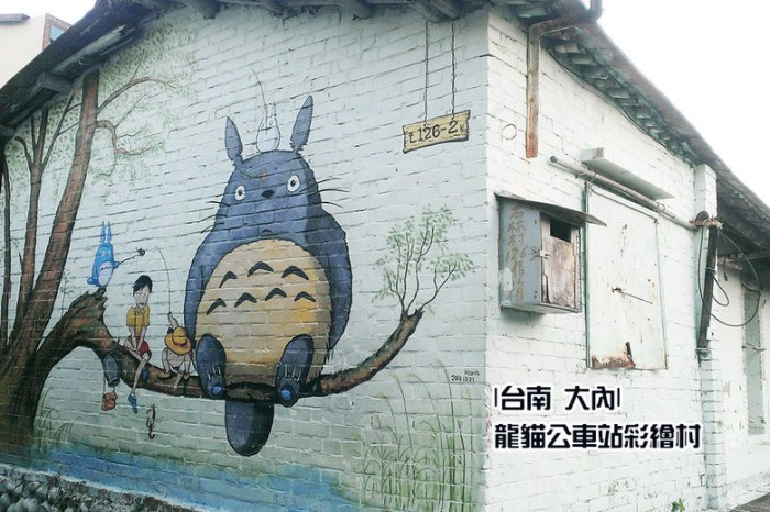 台南大內|一起去尋找龍貓公車站吧!大內彩繪村