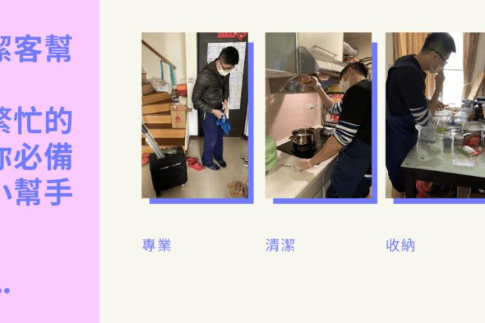 【新竹居家清潔】專人到府清潔.專業打掃收納還給自己舒適空間-Jackercleaning潔客幫