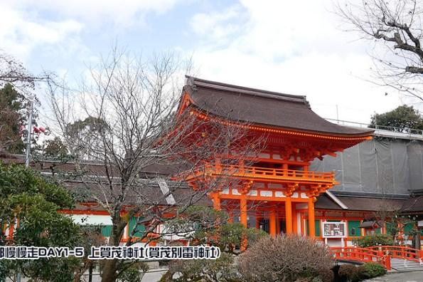 京都慢慢走Day1-5 上賀茂神社(賀茂別雷神社)
