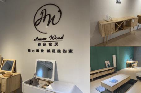【台中家具】手工實木家具.打造自我生活品質-愛沐家居Amour Wood