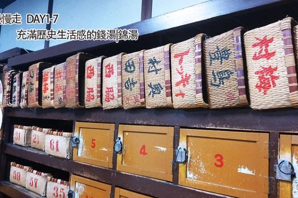 京都慢慢走 Day1-7 來去充滿歷史感的錢湯洗個澡|錦湯