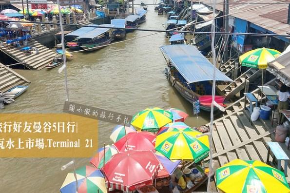 旅行好友曼谷5日行Day1-2 安帕瓦水上市場.Terminal 21