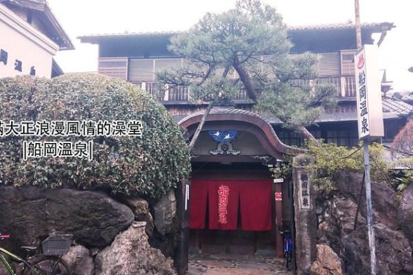 京都慢慢走 Day2-4 充滿大正浪漫風情的澡堂 船岡溫泉