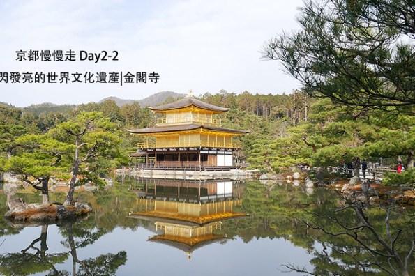 京都慢慢走 Day2-2 閃閃發亮的世界文化遺產|金閣寺
