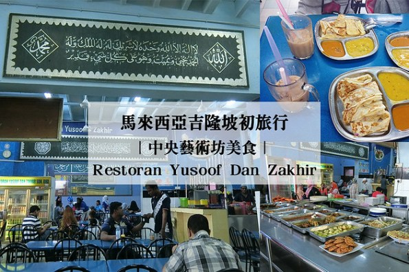 走囉!馬來西亞吉隆坡初旅行-中央藝術坊美食|Restoran Yusoof Dan Zakhir