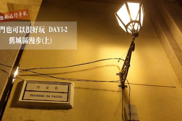 澳門也可以很好玩 Day1-2舊城區漫步(上)瘋堂斜巷/望德聖母堂/倫記軟滑腸粉/戀愛巷