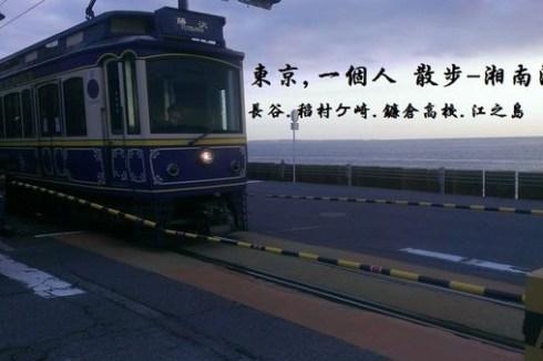 東京,一個人 散步 Day2-2 湘南海岸-長谷。稲村ヶ崎駅。鐮倉高校。江之島