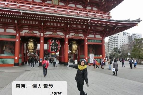 東京,一個人 散步  Day1-1  淺草