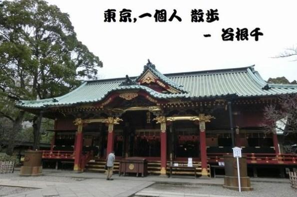 東京,一個人 散步 Day1-2 谷根千