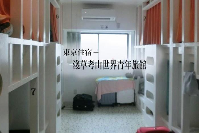 東京住宿-人生第一次的青年旅館|東京淺草考山世界旅館|