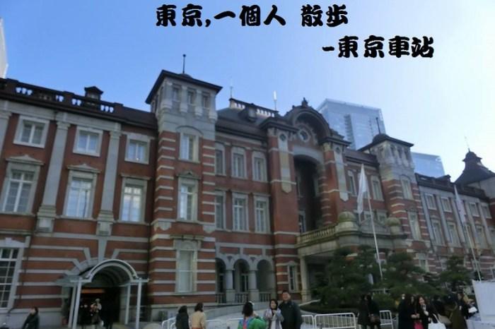 東京,一個人散步 Day3-1 日本橋 東京車站