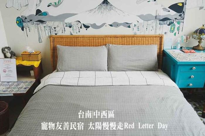 台南 中西區  寵物友善民宿-太陽慢慢走Red Letter Day