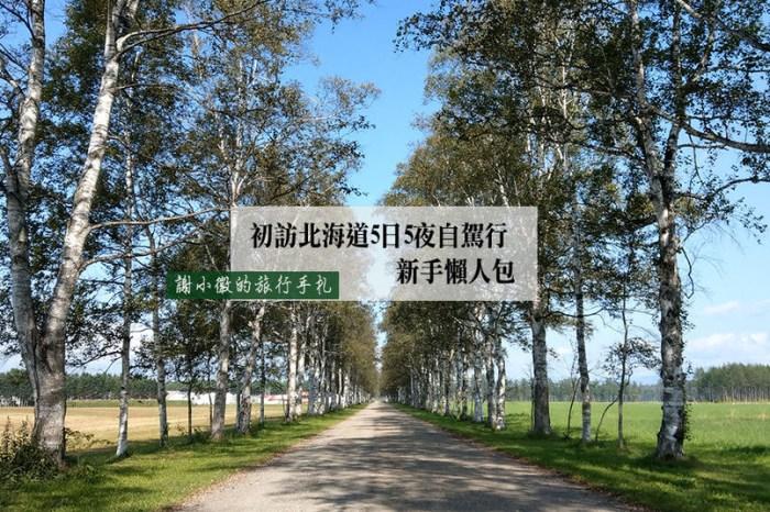 初訪北海道5日5夜自駕行-新手懶人包(基礎小知識/交通/地理/住宿/行程)