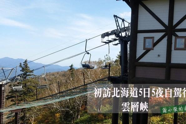初訪北海道5日5夜自駕行Day3-層雲峽.流星瀑布.銀河瀑布