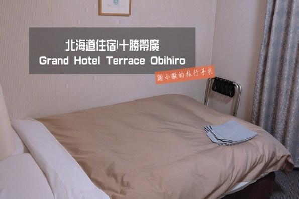 北海道住宿|十勝帶廣Grand Hotel Terrace Obihiro-高CP值!!免費大浴場+消夜