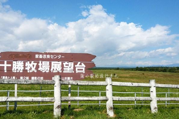 初訪北海道5日5夜自駕行 Day5-1 十勝牧場.青池