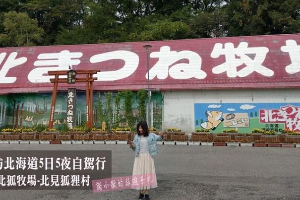 初訪北海道5日5夜自駕行Day4-1-北狐牧場(北見狐狸村)