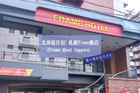 北海道住宿  CP值超級高!!! 札幌Frame飯店(札幌弗雷姆飯店/Frame Hotel Sapporo)