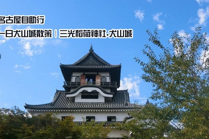 名古屋自助行Day2-2 一日犬山城散策|三光稻荷神社.犬山城