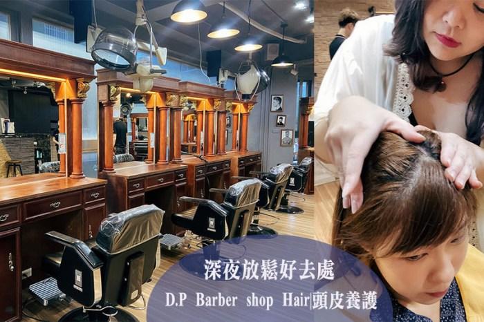 竹北D.P Barber shop Hair 深夜髮廊|下班後幫頭皮好好養護一下!