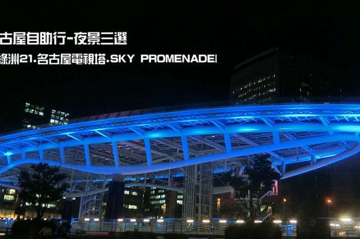 名古屋自助行-夜景三選|綠洲21.名古屋電視塔.sky promenade天空迴廊|