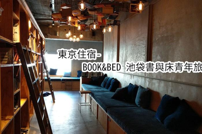 東京住宿-氣氛很棒,住宿品質不推 Book&Bed 池袋書與床青年旅館 