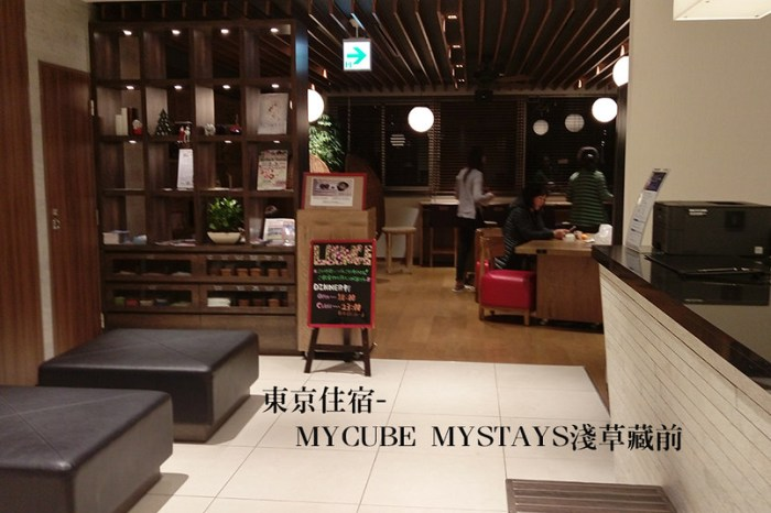 東京住宿-CP值超高,乾淨舒適平價膠囊旅館|MyCUBE by MYSTAYS淺草藏前|