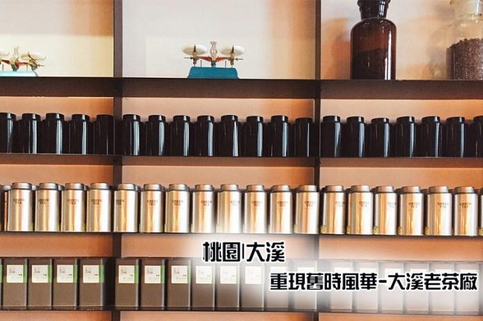 桃園大溪|重現舊時風華-大溪老茶廠