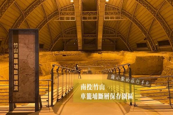南投竹山|車籠埔斷層保存園區