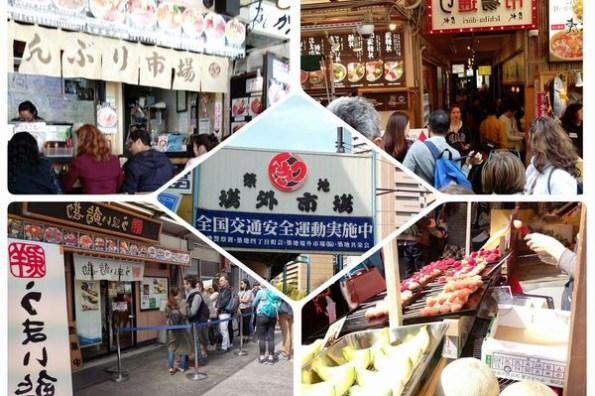 不一樣東京行Day1-2 築地市場