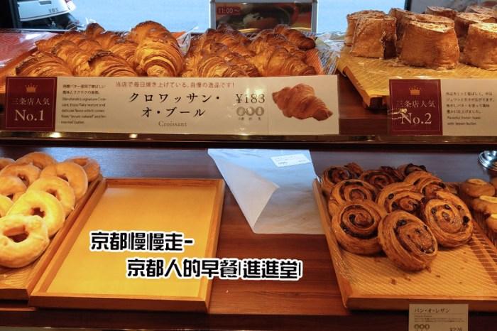 京都慢慢走Day1-1京都人的早餐|進進堂|
