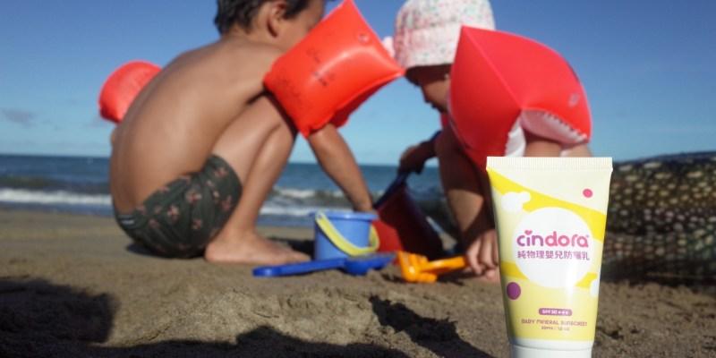 守護寶貝也友善海洋|Cindora馨朵拉「純物理嬰兒防曬乳」讓全家快樂出遊