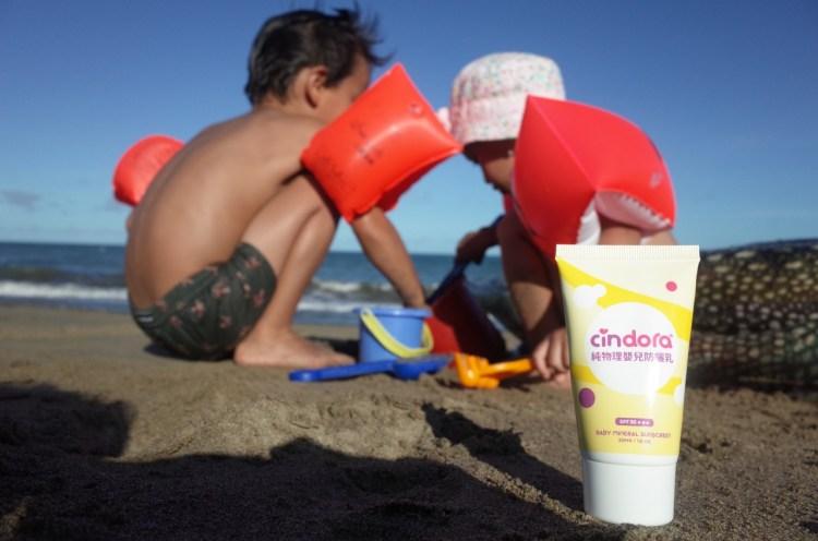 守護寶貝也友善海洋 Cindora馨朵拉「純物理嬰兒防曬乳」讓全家快樂出遊