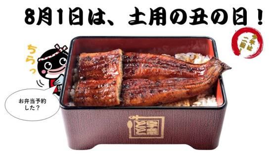 kodawari-unagi-unatoto-ข้าวหน้าปลาไหล-500 เยน-1Coin-ญี่ปุ่นไปไหนดี-wherejapan 4