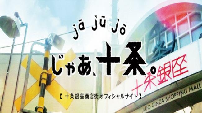 Jujo Ginza Shopping Arcade 1 - Copy