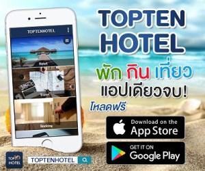 Toptenhotel application รีวิวโรงแรม ที่พัก ที่กิน ที่เที่ยว