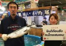 ญี่ปุ่นอ้อนหนัก เตรียมพร้อมรอรับนักท่องเที่ยวไทย หลังหมดยุค Covid-19
