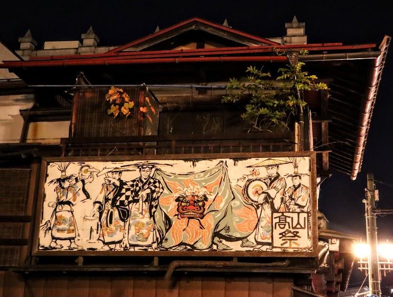 TAKAYAMA, Giappone
