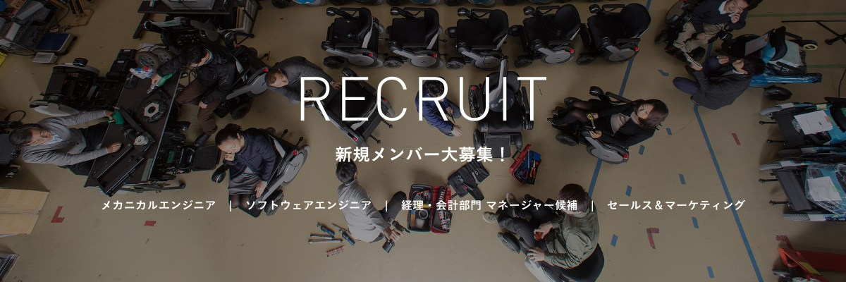 recruit_new1
