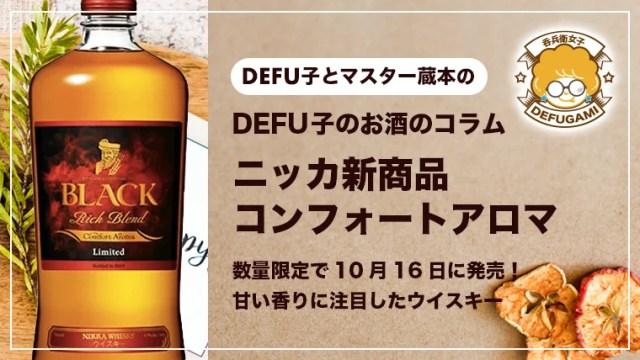 【DEFU子のお酒のコラム】ニッカ新商品コンフォートアロマが10月16日に発売!|甘い香りに注目したウイスキー