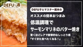 オススメの簡単おつまみ 低温調理で サーモンマリネのバター焼き 驚くほどレアで衝撃的なしっとり感 『すぐまた食べたくなる!』