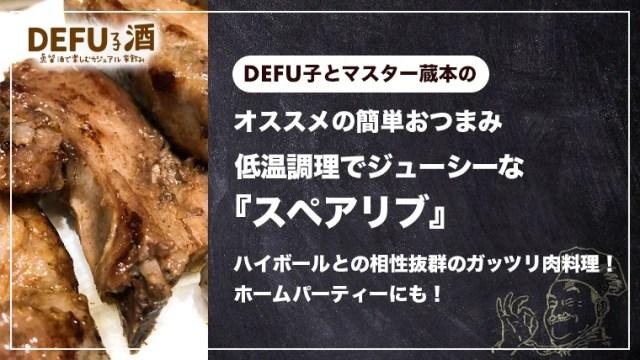 オススメの簡単おつまみ 低温調理でジューシーな 『スペアリブ』 ハイボールとの相性抜群のガッツリ肉料理! ホームパーティーにも!