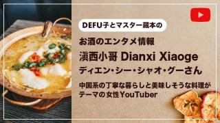 お酒のエンタメ情報 滇西小哥 Dianxi Xiaoge ディエン・シー・シャオ・グーさん 中国系の丁寧な暮らしと美味しそうな料理が テーマの女性YouTuber