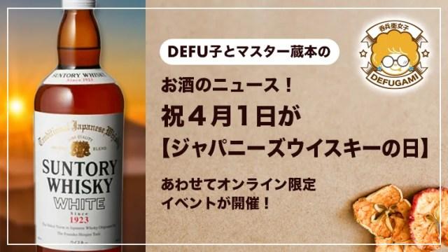 NEWS 祝4月1日が 【ジャパニーズウイスキーの日】 に制定!さらに記念してウイスキー文化研究所の運営でオンライン限定イベントが開催!