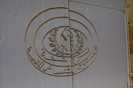 The door of the orphanage in Haradth, Yemen, 2014