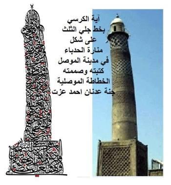 Hadbaa, Janna Ezat