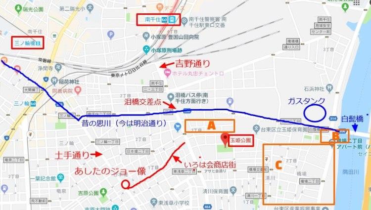 あしたのジョー_山谷周辺地図詳細梶原氏生家